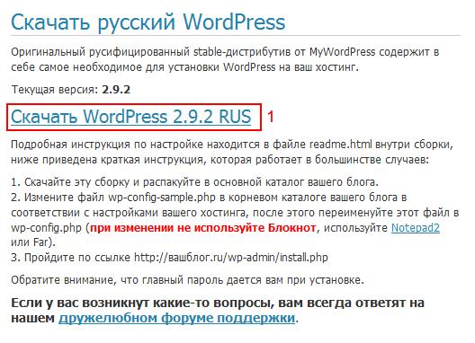 бесплатный хостинг с wordpress на русском